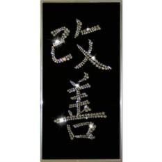 Картина-иероглиф с кристаллами Сваровски Кайдзен