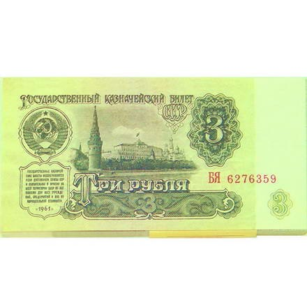 Забавная Пачка денег СССР 3 рубля