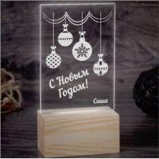 Светильник с гравировкой «Новогодний узор»