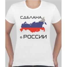 Женская футболка Сделана в России