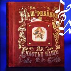 Подарочная книга-альбом с музыкой Наш ребенок бордо