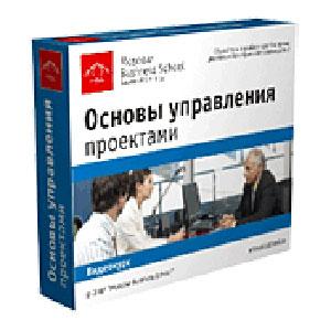 Основы управления проектами. Видеокурс
