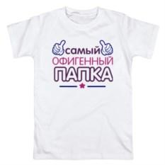 Мужская футболка Самый офигенный папка