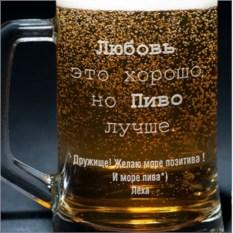 Пивная кружка с гравировкой на Ваш вкус Пиво лучше