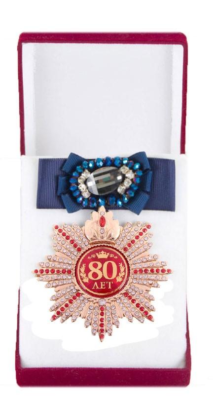 Большой Орден с бантом и брошью Юбилей 80