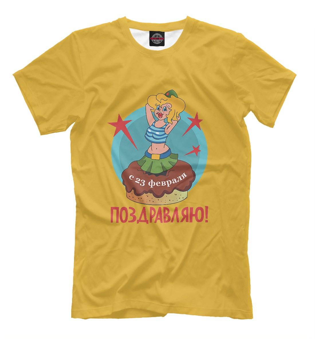 группы футболка с поздравлением 30 лет как раз привлекли