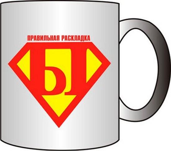 Прикольная кружка Правильная раскладка со знаком супермена