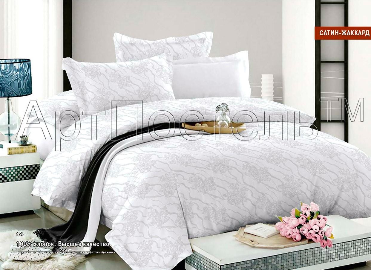 Жаккардовое постельное белье Артэлегант