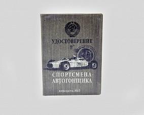 Обложка документов «Удостоверение спортсмена-автогонщика»
