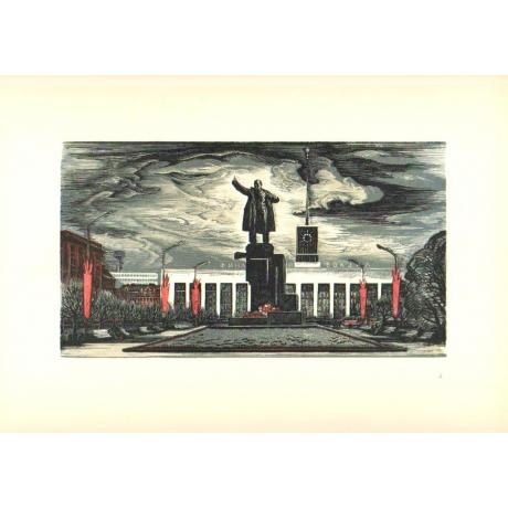 Гравюра «Площадь Ленина»