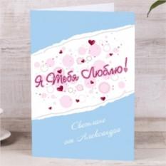 Именная открытка Светлая любовь