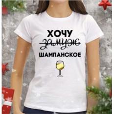 Женская футболка Хочу замуж шампанское