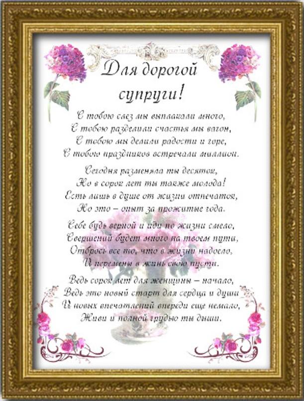 Поздравительный плакат любимой на день рождения, 30Х40 см