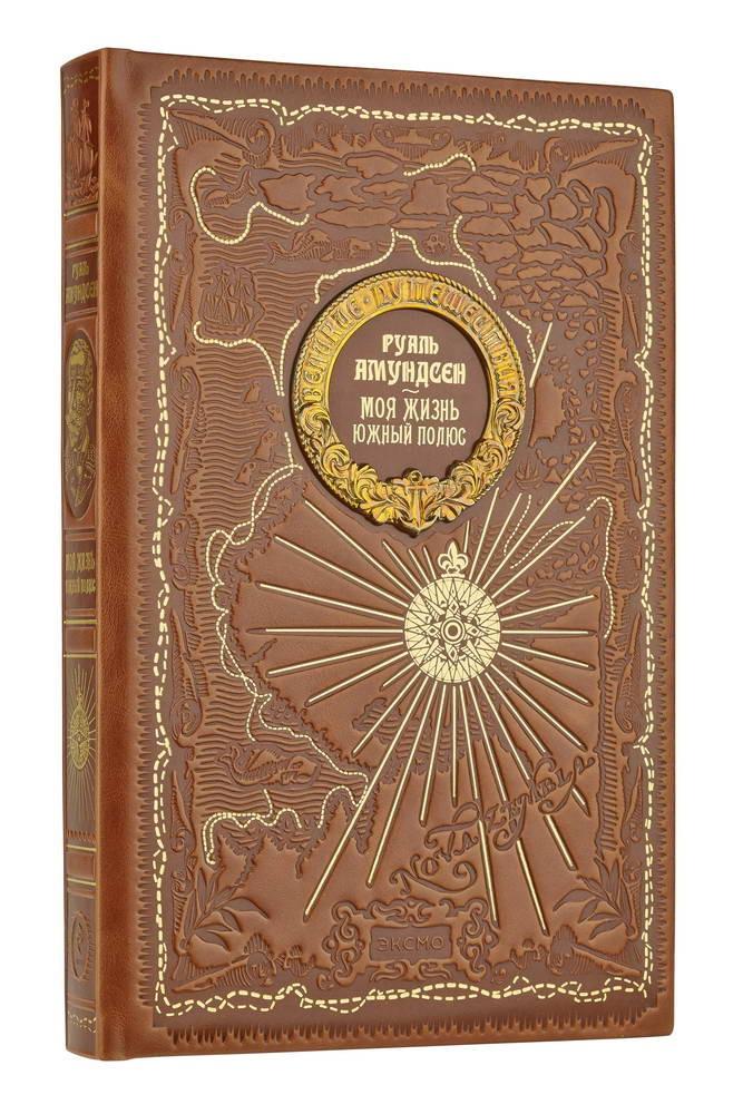 Подарочная книга Моя жизнь. Южный полюс