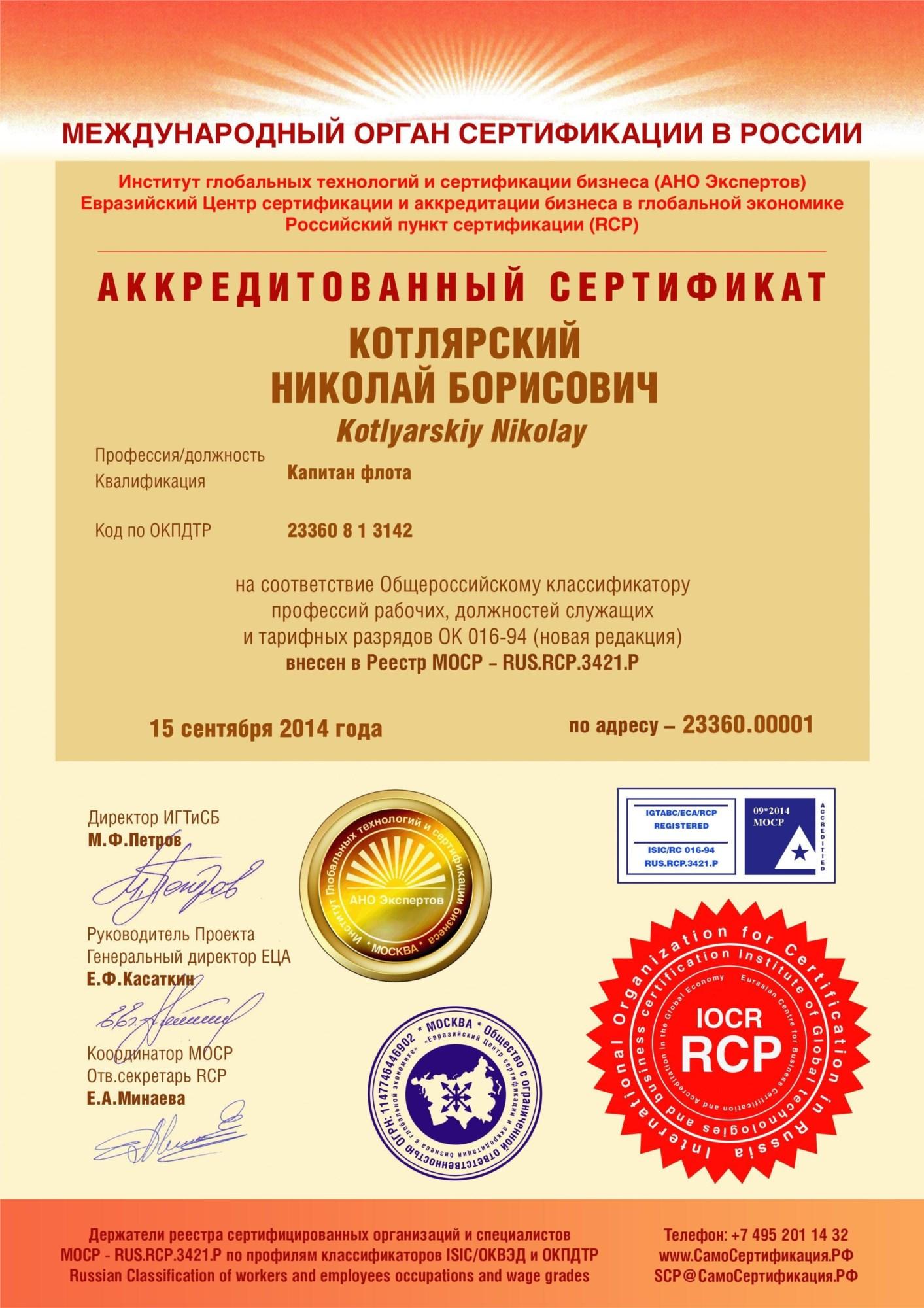 Аккредитованный сертификат Капитан флота