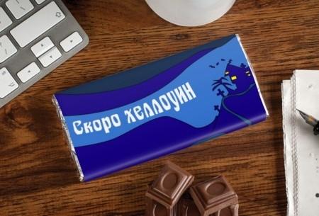 Шоколадная открытка Скоро Хеллоуин