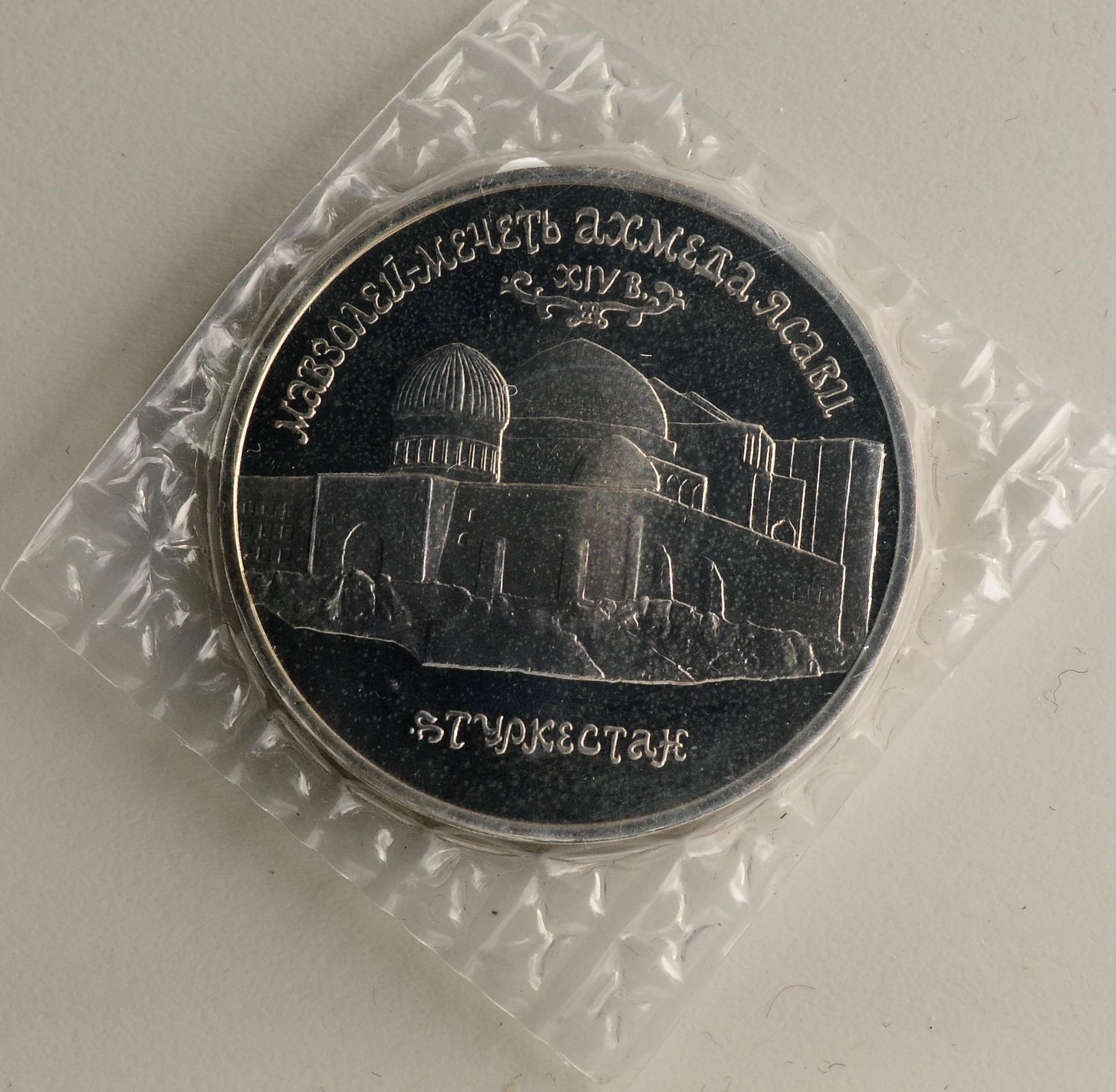 Монета Мавзолей-мечеть Ахмеда Ясави в г. Туркестане