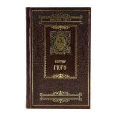 Издание Виктор Гюго. Избранные сочинения в 4 томах
