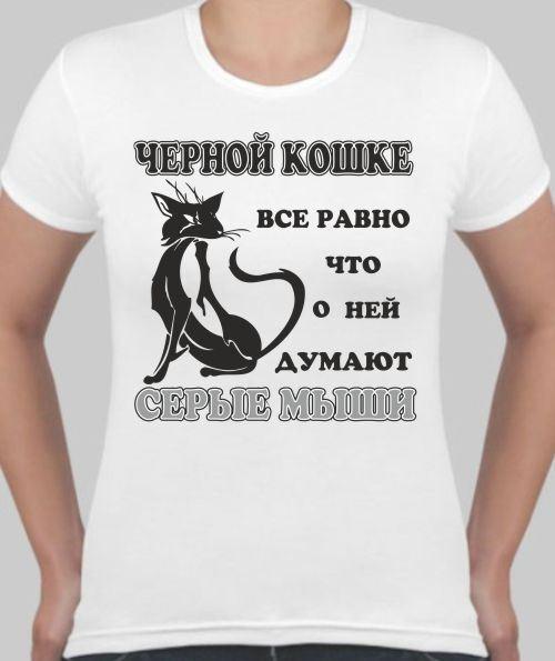 Женская футболка Черной кошке все равно...