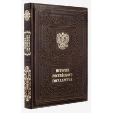 Подарочная книга История российского государства Мясников А.