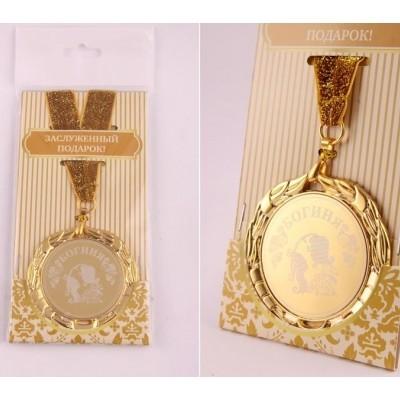 Медаль «Богиня»