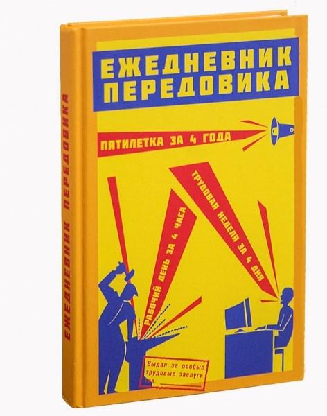 Записная книжка Ежедневник передовика