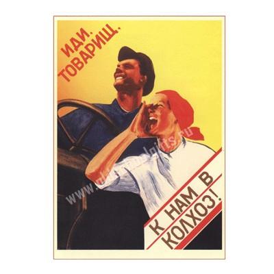 Плакат К нам в колхоз