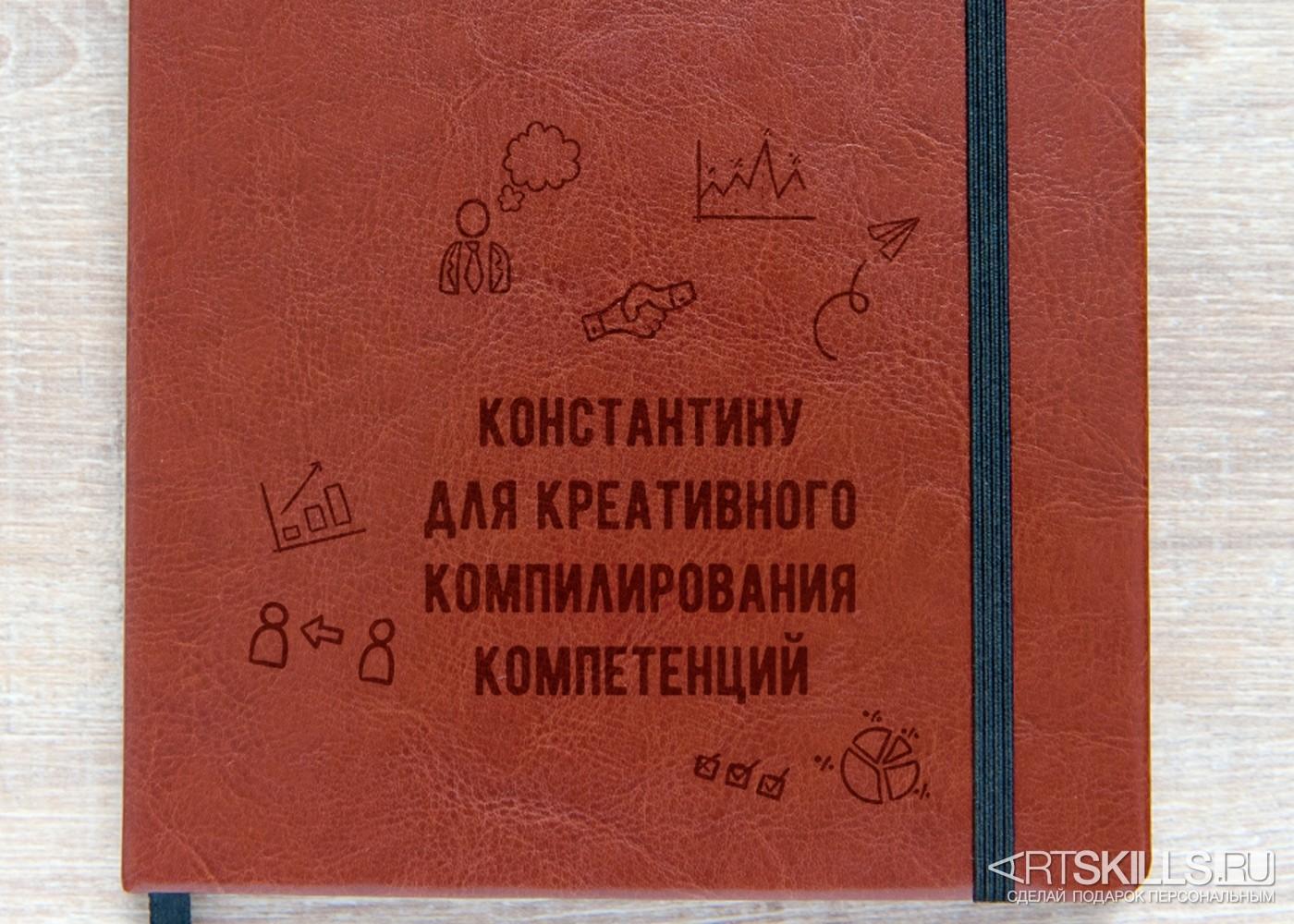 Записная книжка «Управление персоналом» с гравировкой