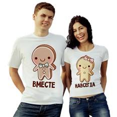 Парные футболки Вместе навсегда, печеньки