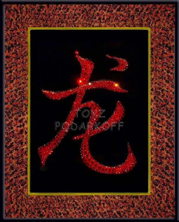 Картина из кристаллов Иероглиф «Дракон»