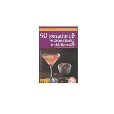 Книга с рецептами 50 рецептов коктейлей и напитков
