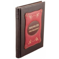 Подарочное издание «Мудрость тысячелетий»
