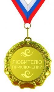Сувенирная медаль Любителю приключений