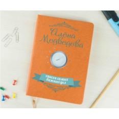 Именной дизайнерский ежедневник Список самых важных дел