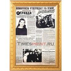 Поздравительная газета на 8 марта