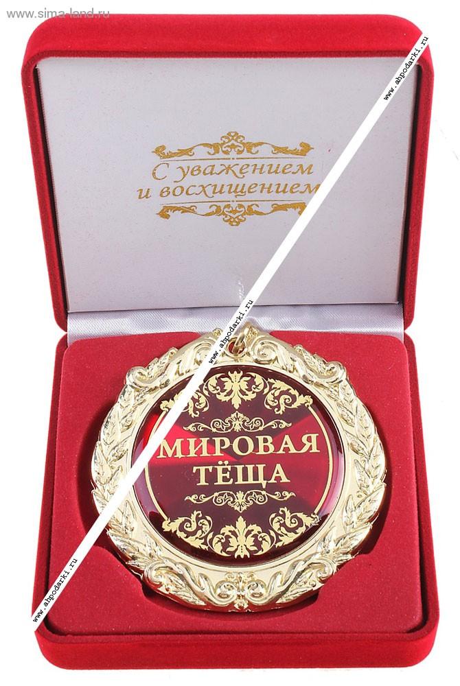Медаль Мировая теща