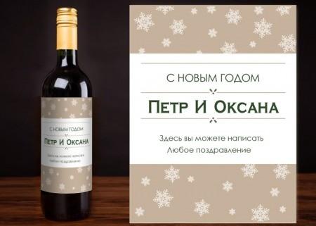Этикетка на вино Снежки