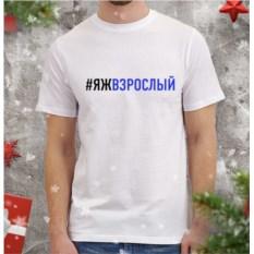 Мужская футболка #Яжвзрослый