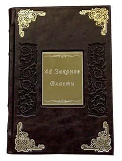Книга в кожаном переплете 48 Законов Власти