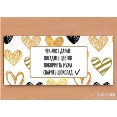 Подарочный набор для приготовления шоколада «Чек-лист