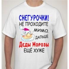 Мужская футболка Снегурочки, не проходите мимо
