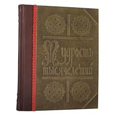 Подарочное издание Мудрость тысячелетий. Энциклопедия