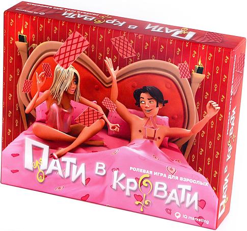 Игра для взрослых «Пати в кровати»