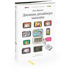 Книга «Дневник дизайнера-маньяка» (четвертое издание)