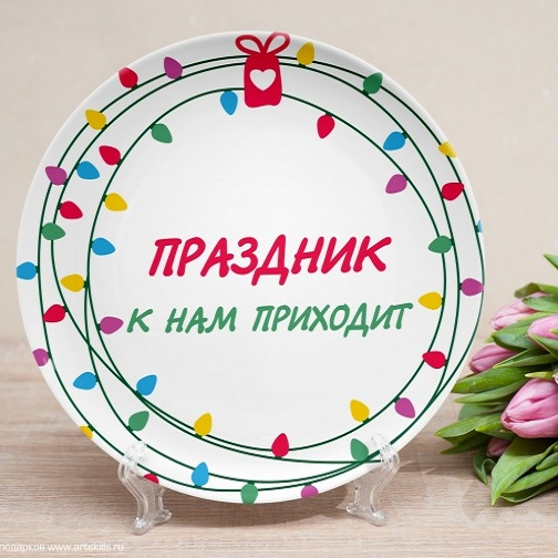 Именная тарелка Гирлянда