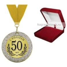 Медаль со стразами 50 лет. С юбилеем!