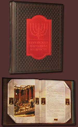 Книга Еврейская народная мудрость, ручная работа