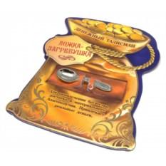 Талисман в кошелек Ложка-загребушка