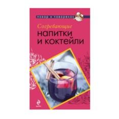 Книга с рецептами Согревающие напитки и коктейли