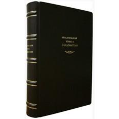 Подарочное издание Настольная книга следователя
